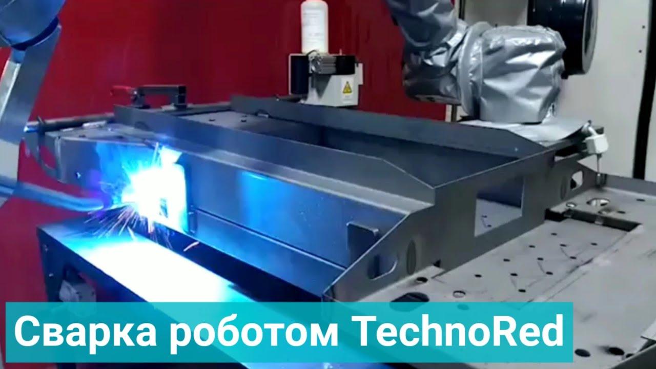 Сварка роботом TechnoRed