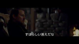 映画『ヘイトフル・エイト』チャニング・テイタム演じる謎キャラクター映像