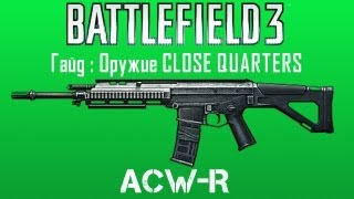 Battlefield 3 Гайд: Оружие Close Quarters #2 ACW-R