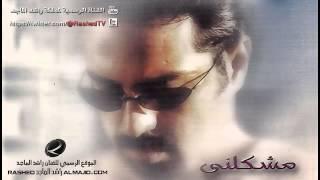تحميل اغاني منهو - راشد الماجد | 2002 MP3