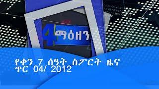 ኢቲቪ 4 ማዕዘን የቀን 7 ሰዓት ስፖርት ዜና…ጥር 04/ 2012 ዓ.ም |etv