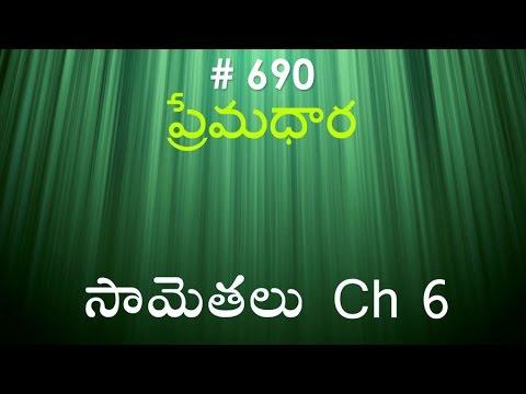 సామెతలు - 6 (#0690) Proverbs Telugu Bible Study Prema