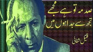 Sadma to Hai Mujhe || Qateel Shafai Sad Poetry || Alfaaz-e