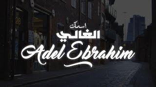 عادل إبراهيم - اسمك الغالي (حصريآ) | 2017 تحميل MP3