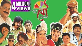 JANLA DIYE BOU PALALO   জানলা  দিয়ে বৌ পালালো   Echo Bengali Movie   ARJUN   KHARAJ