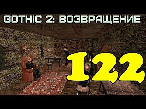 Gothic 2: Возвращение #122 (Квесты гильдии убийц, часть 1)