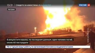 Взрыв на газопроводе в Австрии  Есть погибшие и раненые