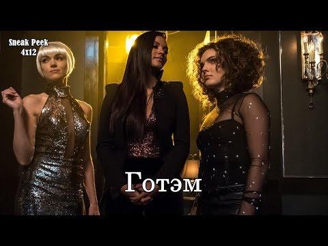 Готэм 4 сезон 12 серия - Фрагмент из серии с русскими субтитрами // Gotham 4x12 Sneak Peek