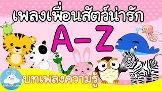 เพลงเพื่อนสัตว์น่ารัก A-Z แบบเต็มเพลง บทเพลงความรู้ by KidsOnCloud