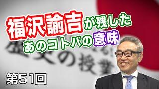 第51回 福沢諭吉が残したあのコトバの意味