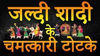 Vashikaran Remedy and Mantra For Early Marriage |जल्दी शादी होने का उपाय+91-7014824875