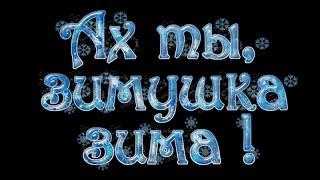 Музыка для души...Красивая зима...