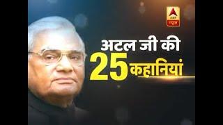 पूर्व पीएम अटल बिहारी वाजपेयी की 25 कहानियां   ABP News Hindi