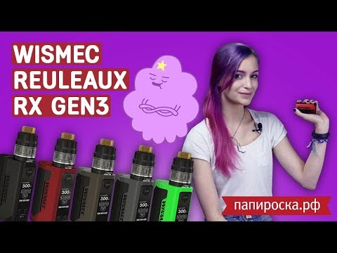 WISMEC Reuleaux RX GEN3 - боксмод - видео 1