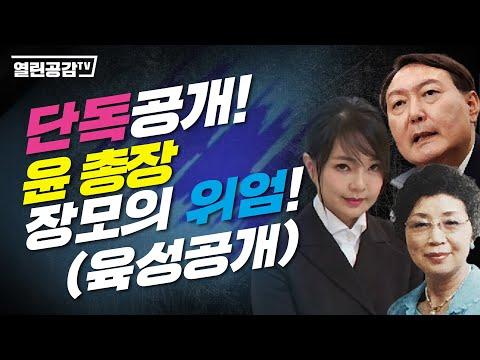 단독공개! 윤 총장 장모의 위엄! - '소송사기다' 윤 총장 장모 육성공개