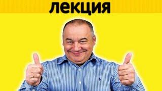 Игорь Маменко - лекция