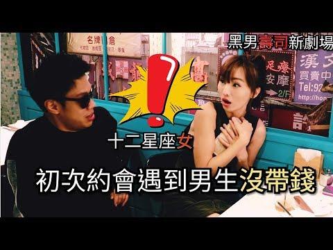 #6【黑男壽司新劇場】十二星座女 初次約會遇到男生忘記帶錢
