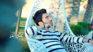 اغاني حصرية محمد عبد الجبار..حبنا انتهى وراح... سامي الركابي تحميل MP3