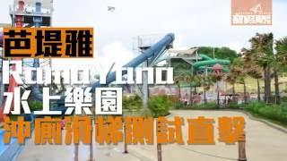 泰國最大水上樂園 芭堤雅RamaYana  沖廁滑梯 測試直擊!|新假期