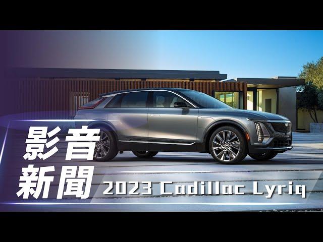 【影音新聞】2023 Cadillac Lyriq  接近概念車的純電SUV 量產版本登場!【7Car小七車觀點】