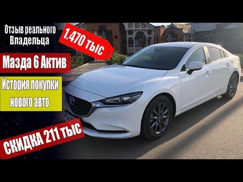 Мазда 6 Актив | СКИДКА 211 тыс. рублей | История покупки нового авто | Дневник Мазда 6