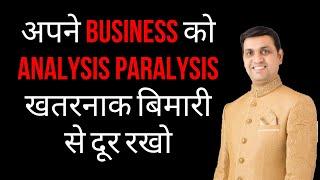 How to Avoid It Analysis Paralysis | Winner Shashi