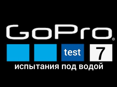 tests under water - GoPro Hero 7 - испытания под водой.
