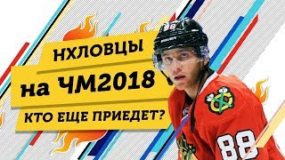 Кто из ЗВЕЗД НХЛ усилит ЧМ 2018? Часть 2