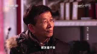 20161118 人物  先生 金岳霖