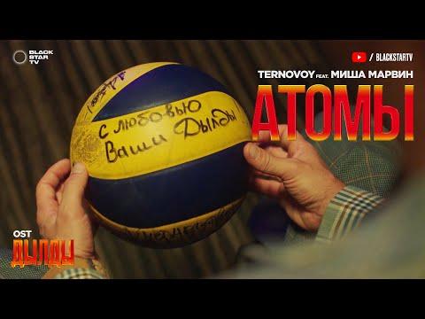 Ternovoy Feat. Миша Марвин - Атомы