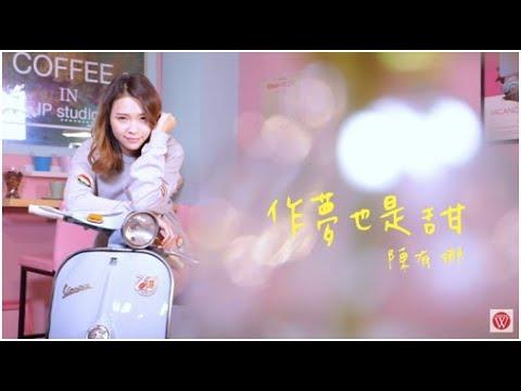 【大首播】陳有娜《作夢也是甜》官方完整版MV (三立七點檔戲說台灣片頭曲)