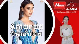ดนตรีสีสัน Modern Entertain 67 : อแมนด้า ชาลิสา ออบดัม มิสยูนิเวิร์สไทยแลนด์ 2020 บินกลับไทย