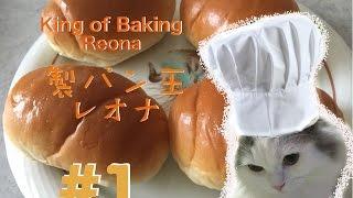 #1製パン王レオナKingofBakingReona