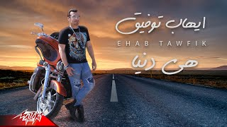 Ehab Tawfik - Heya Donya | Official Lyrics Video -2020 | ايهاب توفيق - هى دنيا