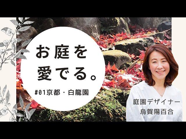 お庭を愛でる。#01 京都・白龍園