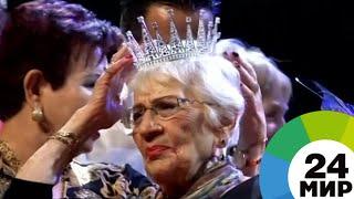 Стала королевой в 93 года! В Израиле выбрали «Мисс, пережившую Холокост» - МИР 24