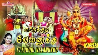 Ettukkudi Velanukku   Tamil Devotional   Murugan Songs   Kavadi    Mahanadhi Shobana - எட்டுக்குடி