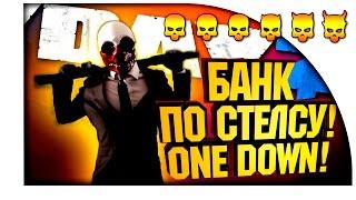 ГРАБАНУЛИ БАНК ПО СТЕЛСУ ЁПТА! - PAYDAY 2 (ONE DOWN) 2016 #1