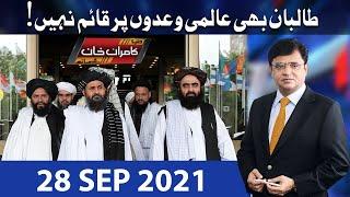 Dunya Kamran Khan Kay Sath | 28 Sep 2021 | Dunya News