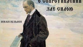 Иван Ильин. О сопротивлении злу силою