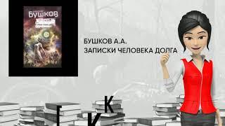Обзор книги: Записки человека долга, автор - Бушков А.А.