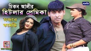 চিকন আলীর হিটলার প্রেমিকা । Chikon Alir Hitlar Primika । হায়দার আলী   New Natok Comedy