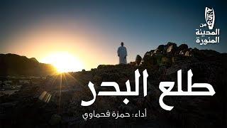 طلع البدر علينا أداء حمزة فحماوي | من فيلم إحسان من المدينة #رمضان_2019