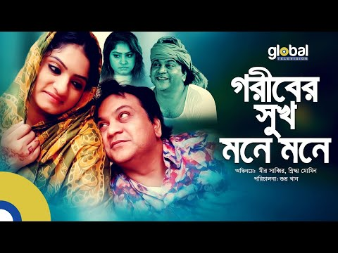 Eid Special Natok | গরীবের সুখ মনে মনে | Mir Sabbir, Snigdha Momin | Global TV Online