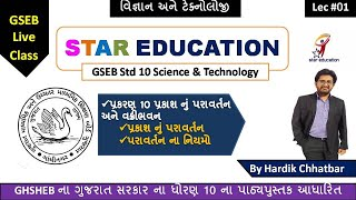 GSEB Std 10 Live Lecture Gujarati Medium - Science & Technology - Chapter 10