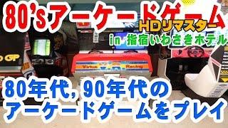懐かしのアーケードゲーム3HDリマスター版