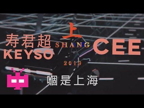 寿君超 KEYSO  ❌CEE - 嗰是上海  🐉【 OFFICIAL MV 】