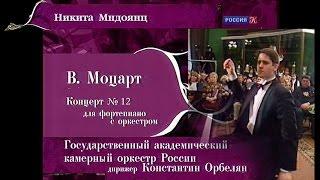 В.А. Моцарт. Концерт №12 для ф-но с орк-м. - Никита Мндоянц (ф-но), ГАКО России, дир. К. Орбелян