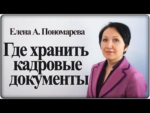 Если не в личном деле, то где хранить документы по работнику? – Елена А. Пономарева