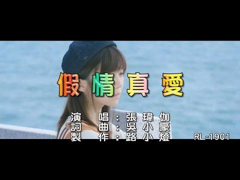 💘張瑋伽《假情真愛》(1080P) KTV